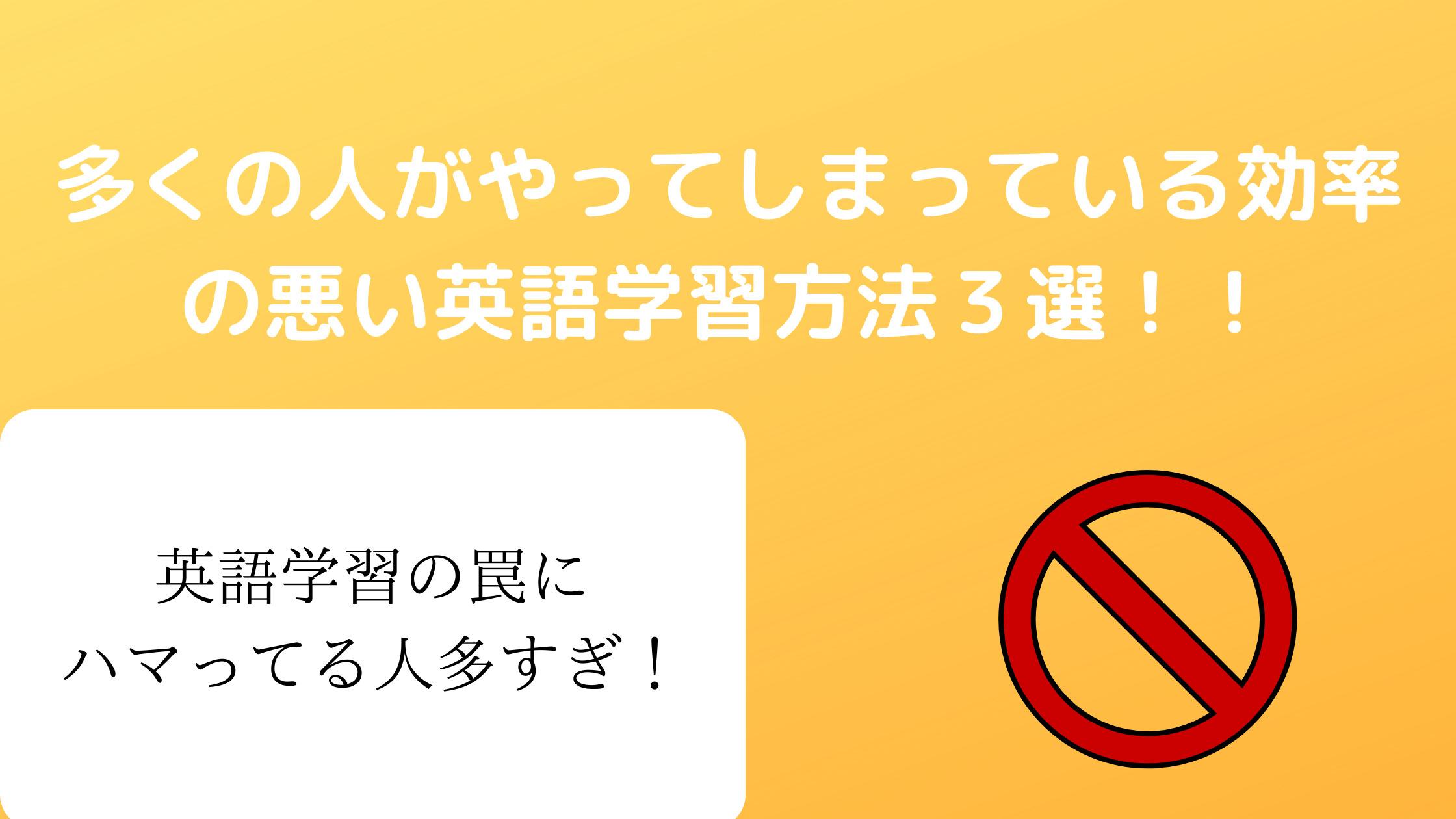 【罠です】多くの人がやってしまっている効率の悪い英語学習方法3選!!