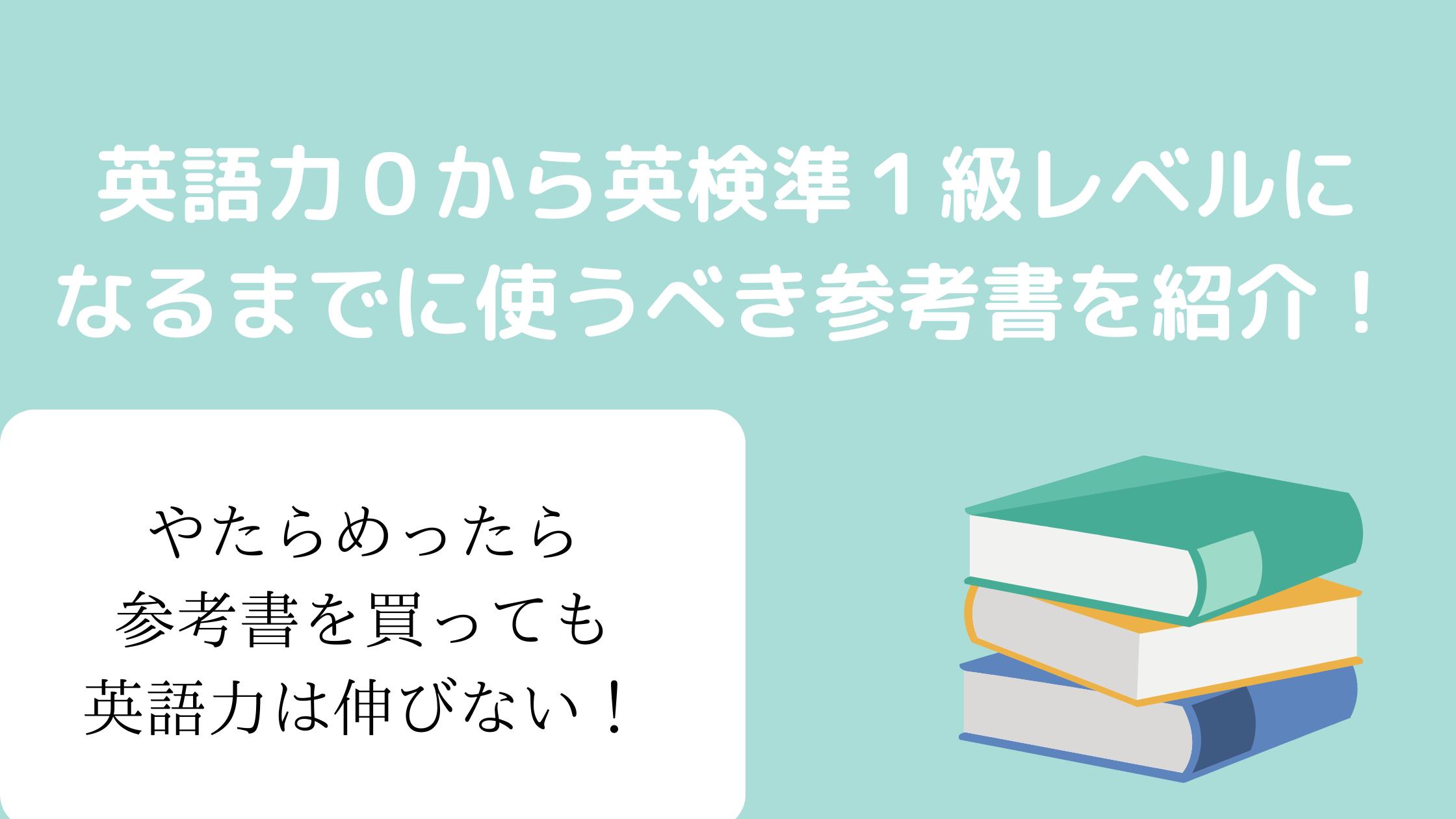 英語力0から英検準1級レベルになるまでに使うべき参考書を紹介!