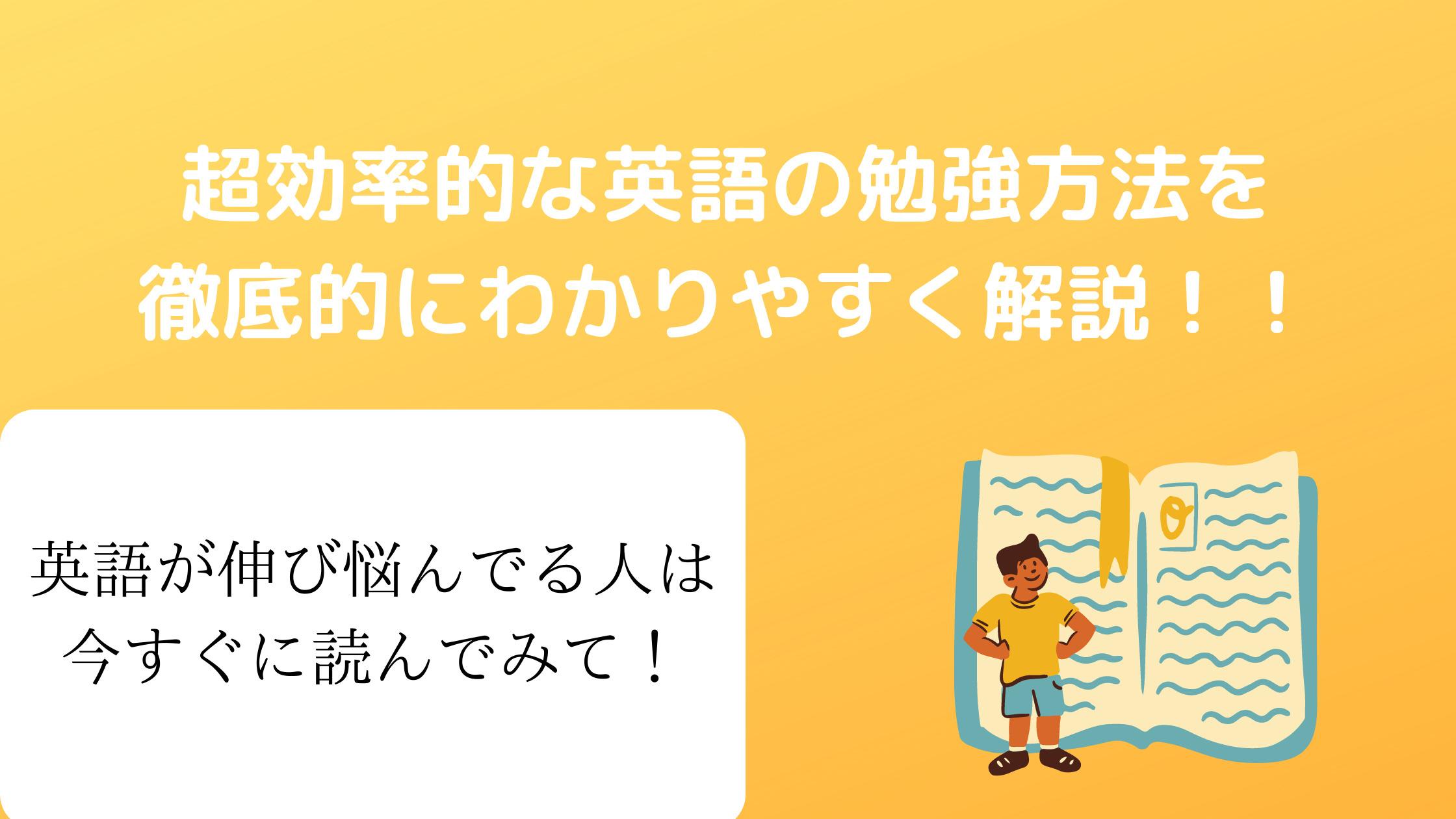 【4技能対応】超効率的な英語の勉強方法を徹底的にわかりやすく解説!!