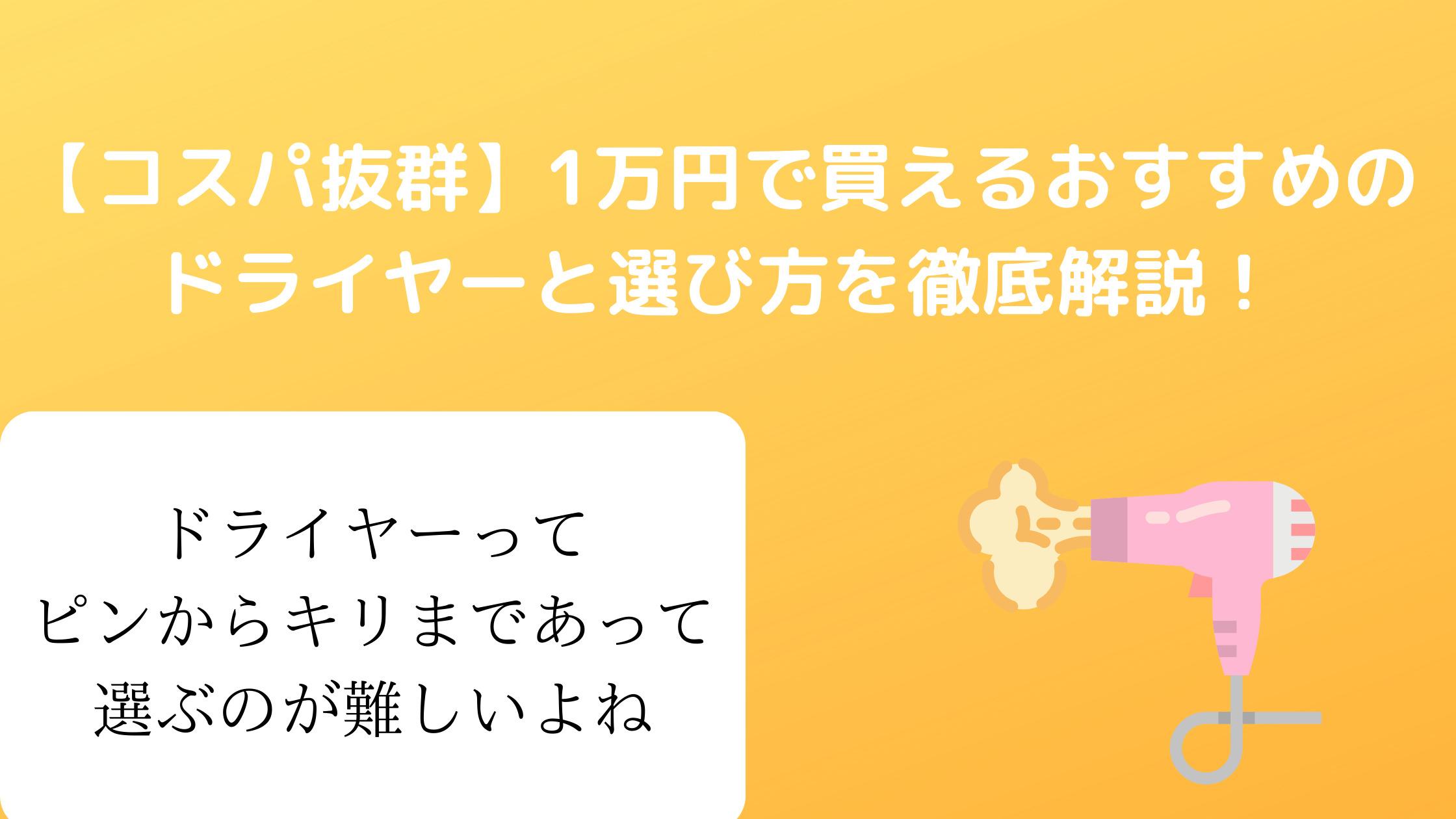 【コスパ抜群】1万円で買えるおすすめのドライヤーと選び方を徹底解説!